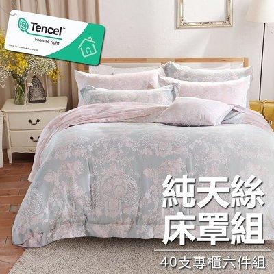 #YN33#奧地利100%TENCEL涼感40支純天絲6尺雙人加大舖棉床罩兩用被套六件組(限宅配)專櫃等級