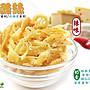 【高鈣香濃乳酪絲 】《EMMA易買健康零嘴坊》獨家口味共7種.另售蒟蒻干