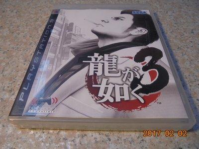 PS3 人中之龍3 日文版 直購價500元 桃園《蝦米小鋪》