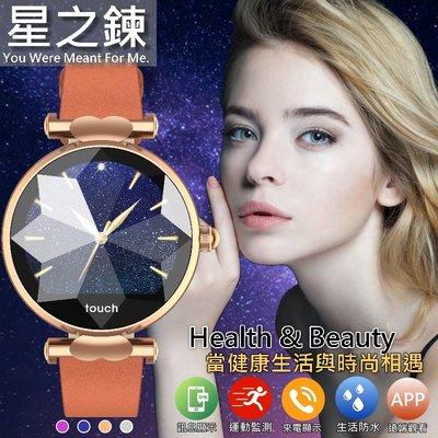 (免運)Tela Watch 星之鍊 星辰錶 時尚皮革手錶 運動手環 運動手錶 智慧手環 Line內容顯示及來電顯示