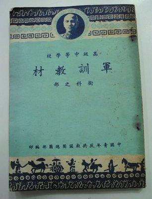 A1☆民國44年『高級中等學校-軍訓教材(術科之部)』《中國青年反共救國團總團部編印》