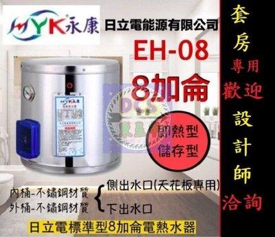 【東星市】永康牌日立電標準型8加侖EH08儲熱電熱水器《直掛 橫掛安裝 套房專用》另售全鑫牌鑫司怡心牌魔幻師