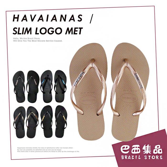 HAVAIANAS 窈窕金屬標誌 Slim Logo Met 珠光細帶鉚釘人字拖鞋 .巴西集品