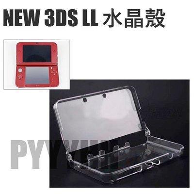 NEW 3DS LL 螢幕款主機用 水晶殼 透明水晶殼 透明保護殼 NEW 3DS XL 水晶殼 保護殼
