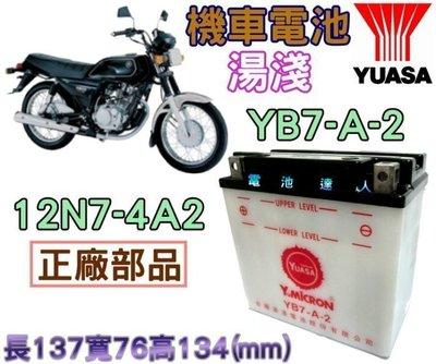 【鋐瑞電池】湯淺 機車電池 打檔車 Y...