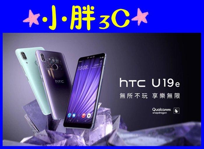 門號不變 攜碼 轉 遠傳 月租698 上網吃到飽 HTC 宏達電 U19e 6+128G 高雄店面辦理 u19e
