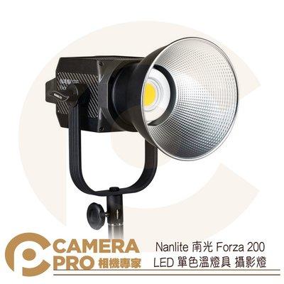 ◎相機專家◎ 預購 Nanlite 南光 Forza 200 LED 單色溫燈具 附收納包 攝影燈 公司貨