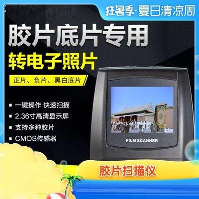 奇奇店-XJ-100膠卷底片掃描儀13...