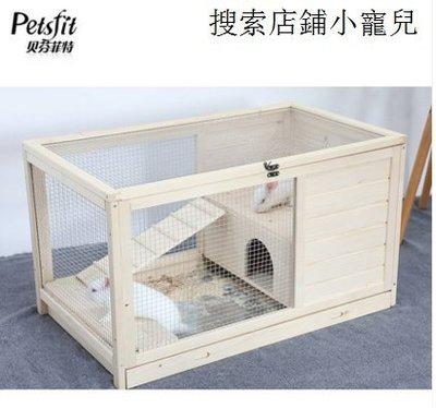 兔籠兔子籠子荷蘭豬籠子刺猬籠豚鼠籠實木室內兔籠兔用品