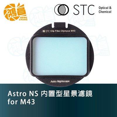 【鴻昌】STC Astro NS 內置型星景濾鏡 for Olympus M43 夜空輕光害濾鏡 星空濾鏡 勝勢科技
