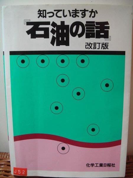 二手書日文書【知つていますか  石油の話】改訂版,只有一本,無底價!免運費!