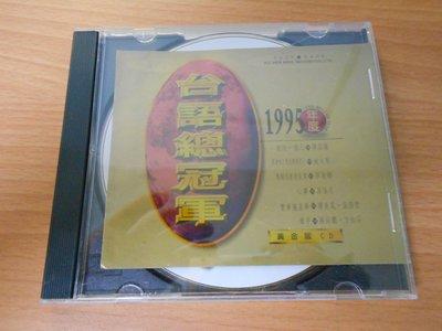 2號倉庫*CD**1995年度台語總冠軍 *編號A1
