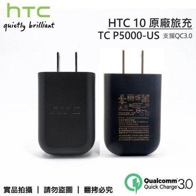 【三大保證,保固一年】HTC TC P5000-US 快充3.0旅充頭USB Type-C