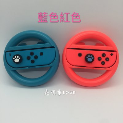 (現貨)任天堂 switch 賽車方向盤 Joy-Con 手把 賽車(紅藍各一)