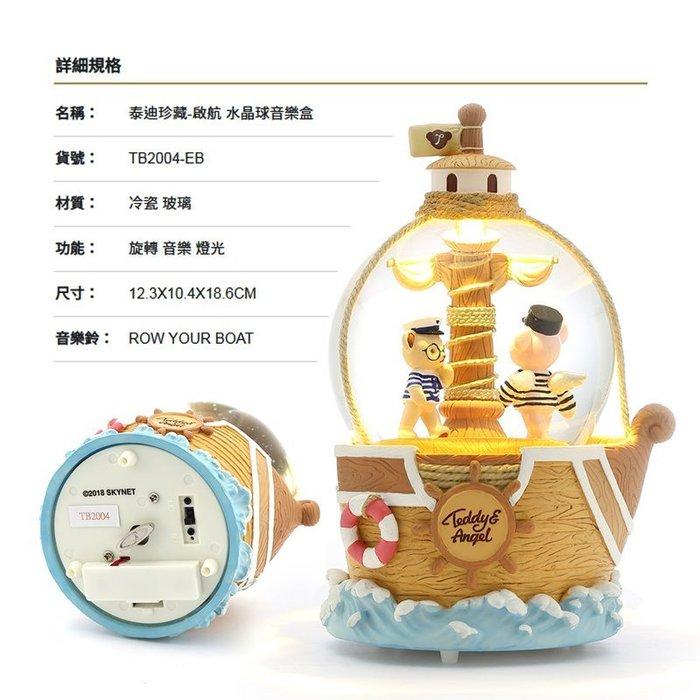 讚爾藝術 JARLL~泰迪珍藏-啟航 水晶球音樂盒(TB2004)【天使愛美麗】(現貨+預購)