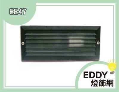 【EDDY燈飾網】(EE47) 戶外壁燈 階梯燈 可裝LED燈泡 吊燈/吸頂燈/燈泡/燈管/立燈另有庭院造景燈