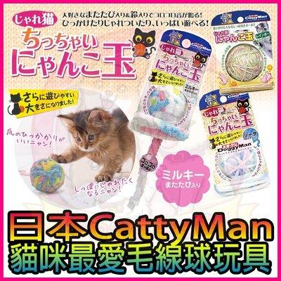 愛狗寵物❤日本CattyMan貓咪最愛毛線球玩具(不挑色)貓玩具 逗貓棒 貓草 貓薄荷 貓抓板 桃園市