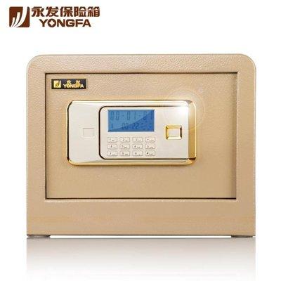 保險箱家用30CM辦公迷你小型防盜保險櫃入墻密碼保管箱-古德潮流鋪