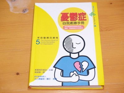 【懶得出門二手書】《憂鬱症自我癒療手冊》遠流| Editors of PREVENTION |九成新(32G22)