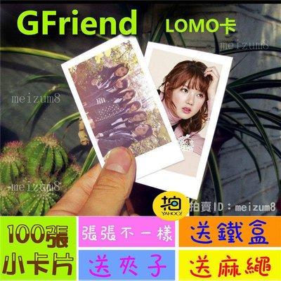《預購》GFriend『LOMO卡』 100張(送鐵盒夾子麻繩)另有韓國韓劇偶像周邊寫真海報抱枕明信片卡貼