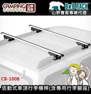 【山野賣客】BNB RACK 熊牌 CB-1008 活動式鋁製車頂行李橫桿(含專用行李腳座) 台北市