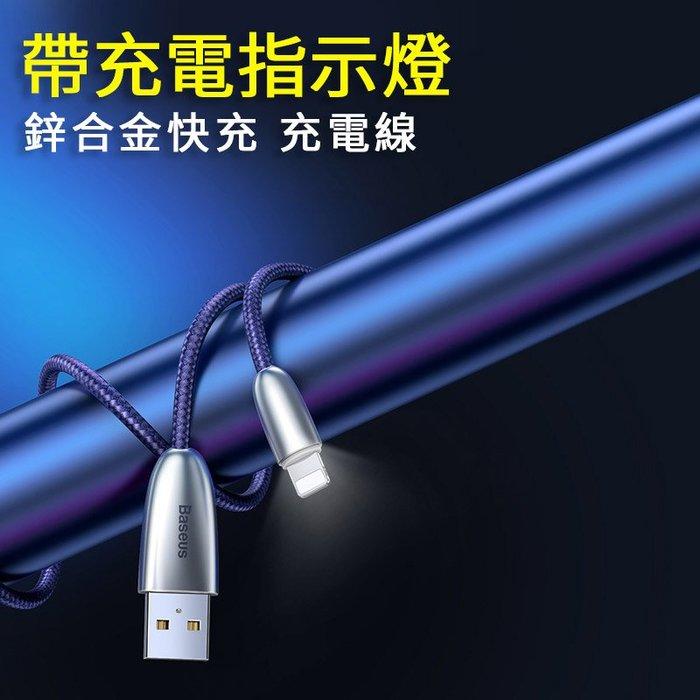 ❤現貨❤倍思 智能充電鋅合金火炬指示燈充電線 1米 2.4A 2米 1.5A 快充線手遊必備適用iPhone快充線