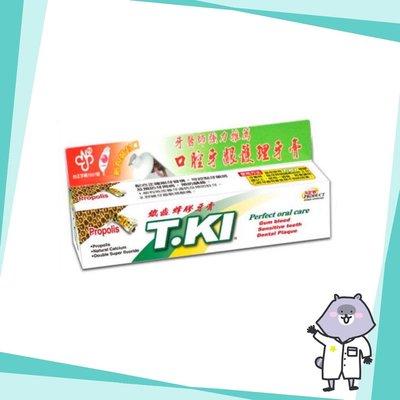 ⭐ TKI 鐵齒 蜂膠牙膏 144g ⭐