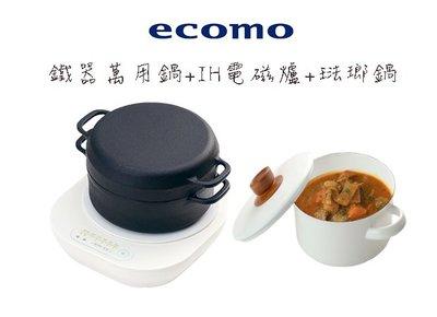 ecomo 鐵器萬用鍋+IH電磁爐+琺瑯鍋【三件組合免運】