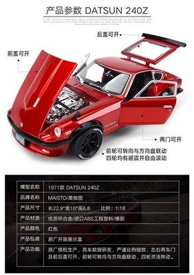 美馳圖原廠1:18達特森DATSUN 240Z NISSAN GTR仿真合金汽車模型@zg56818
