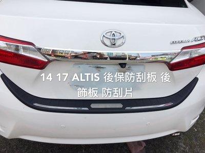 14 17 ALTIS 後保防刮板 後飾板 防刮片 保護