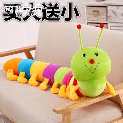 七彩毛毛蟲毛絨玩具睡覺可愛公仔創意抱枕布娃娃玩偶生日禮物