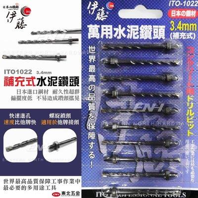 附發票~日本伊藤 ITO-1022 萬用鑽掛鎖 鑽鎖組 熊牌 BB-110 鎖牙式水泥鑽頭 3.4mm 鑽尾(可過鋼筋)