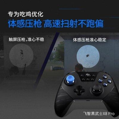 【興達生活】黑武士X8Pro絕地求生刺激戰場吃雞神器電腦手機游戲手柄