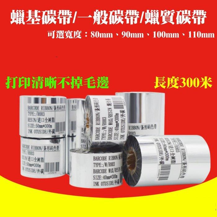 【台灣現貨】蠟基碳帶/一般碳帶/蠟質碳帶(寬度90mm、長度300米)#標籤碳帶 條碼機