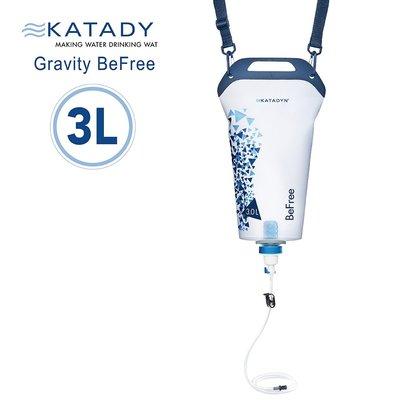 【速捷戶外】瑞士 KATADYN BEFREE 8020471 重力濾水器 3.0L 適合登山, 野外求生