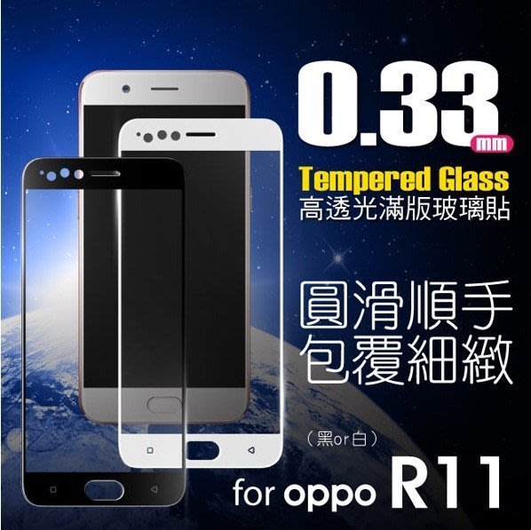 hoda OPPO R11 2.5D  9H 鋼化玻璃 強化 玻璃貼 高透光 滿版 保護貼 疏油疏水 0.33mm