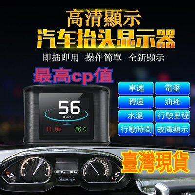 2019升級版 HUD 抬頭顯示器 P10 正體中文 行車電腦 汽車平視顯示 OBD2 彩色液晶 水溫 時間 速度 油耗