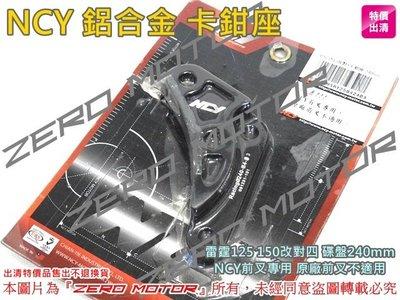 ZeroMotor☆NCY 鋁合金 卡鉗座 RACING,雷霆125 150 改對四 碟盤240mm 原廠前叉不適用