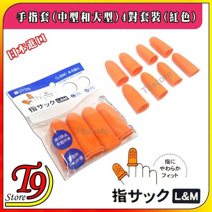 【T9store】日本進口 手指套(紅色)