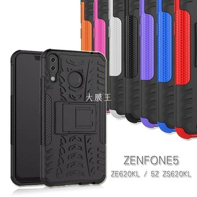 華碩 ZenFone5 ZE6新20KL 通用 5新Z ZS620KL 輪胎紋 支架 手機殼 軟殼 硬殼 防摔 二防 保護殼