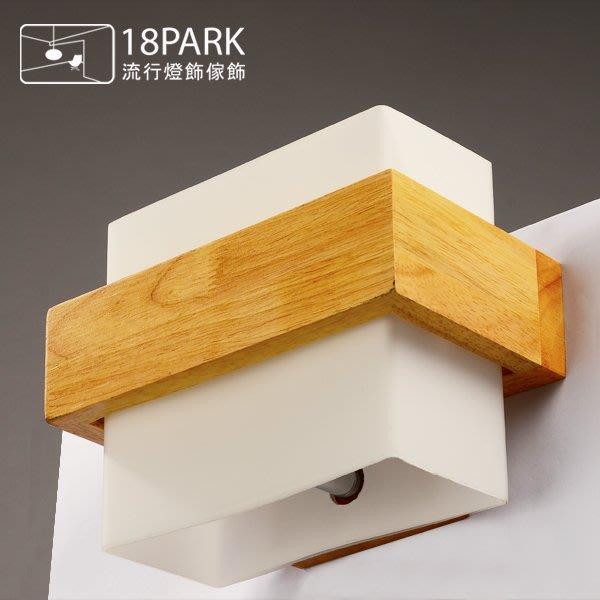 【18Park 】 木藝優雅 Nature [ 沐林壁燈 ]