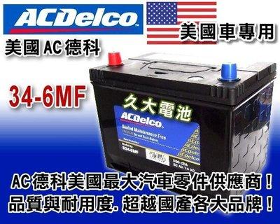 ✚久大電池❚ 美國AC德科 ACDelco 美國車 34-6MF 34-710 34-610 汽車電瓶