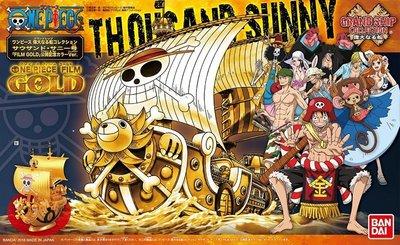 【鋼普拉】現貨 BANDAI 海賊王 航海王 劇場版 黃金千陽號 SUNNY GOLD 紀念版 黃金版 電影版