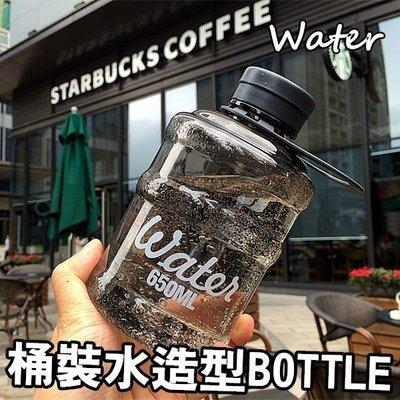 韓國 迷你 BOTTLE MY 水桶 汽水瓶 650ML 隨身 水杯 水瓶 運動 水壺 星巴克 冷水壺 【RS483】