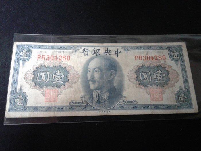 中央銀行1945年版壹圓PR4280