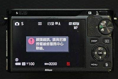 【高雄數位光學】☆專業維修☆NIKON J1 J2 J3 V1 V2 10-30 鏡頭錯誤 維修 修理  10 30