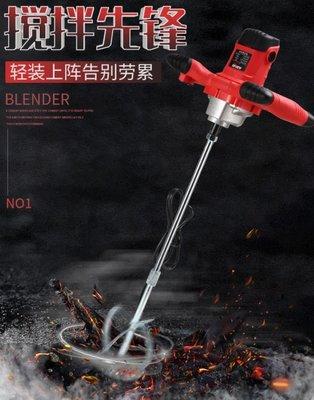 有線 110V 大功率工業級電動攪拌器 澳拓 / 六檔調速 / 油漆塗料水泥攪拌機 / 手持式混泥土攪拌機  保固半年
