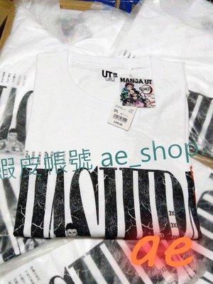 |💞 ae代購| UNIQLO x 鬼滅之刃 聯名 九柱 白色 短袖 短T UT Tee MANGA JUMP 優衣庫