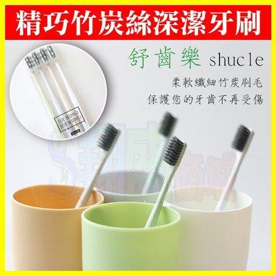 4支組合 熱銷韓國 shucle 環保竹炭奈米牙刷 活性碳納米軟毛絲 成人/兒童牙齒清潔齒垢 深層潔淨牙齦