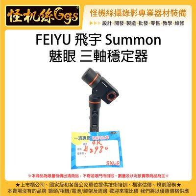 出清特價 展示 怪機絲 FEIYU 飛宇 Summon 魅眼 三軸穩定器 4K錄影 運動相機 穩定器 手持雲台